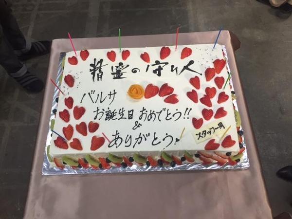 綾瀬さんバースデーケーキ.JPG