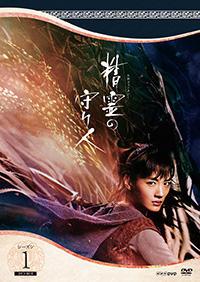 精霊の守り人 シーズン1 DVD-BOX/Blu-ray Box