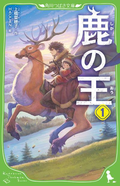 鹿の王 上 生き残った者