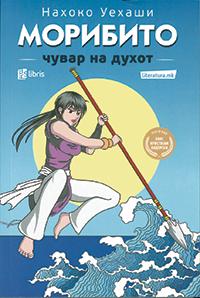 精霊の守り人(マケドニア語版)