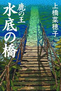 Shika no o: minasoko no hashi(The Deer King : Bridge Underwater)