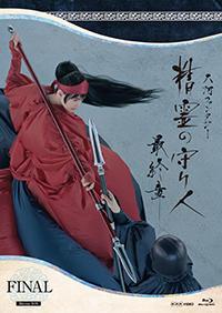 精霊の守り人 シーズン1・2・最終章 DVD-BOX/Blu-ray Box