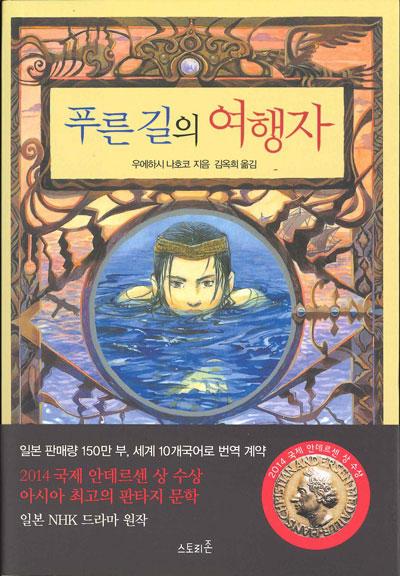 蒼路の旅人・韓国語版