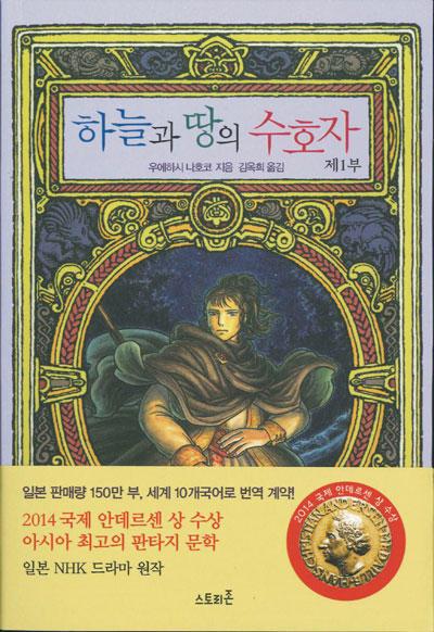天と地の守り人<第一部>・韓国語版