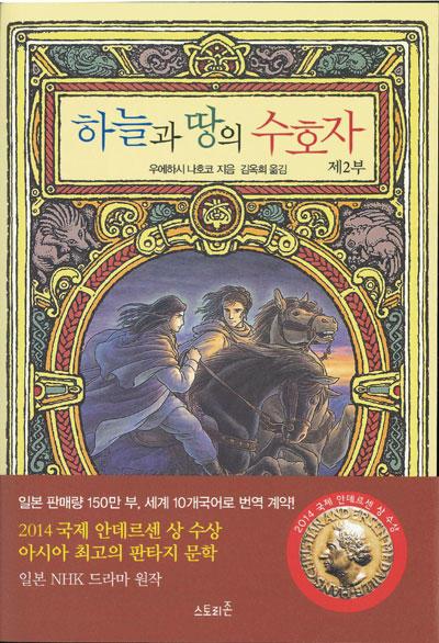 天と地の守り人<第二部>・韓国語版
