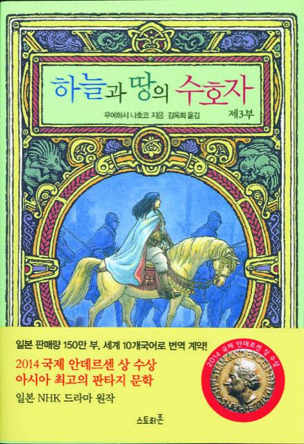 天と地の守り人<第三部>・韓国語版