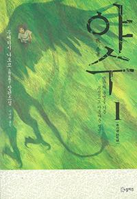 獣の奏者 Ⅰ 闘蛇編・韓国語版