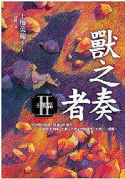 獸之奏者(Ⅱ) 王獸篇