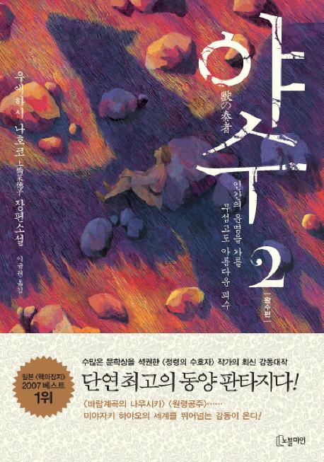 獣の奏者 Ⅱ 王獣編・韓国語版
