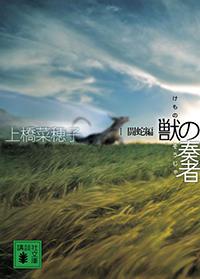 獣の奏者 (1)闘蛇編