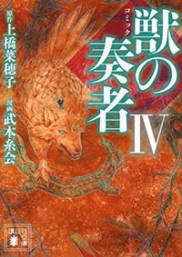 獣の奏者 4 コミック文庫