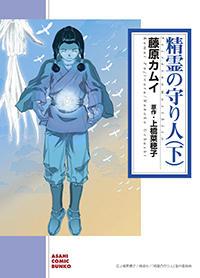 <精霊の守り人 下> (朝日コミック文庫)