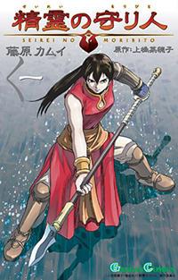 精霊の守り人1(ガンガンコミックス)