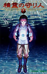 精霊の守り人2(ガンガンコミックス)