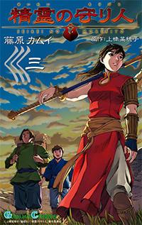 精霊の守り人3(ガンガンコミックス)