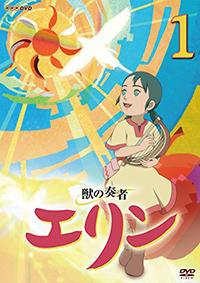 獣の奏者エリン DVD/Blu-ray