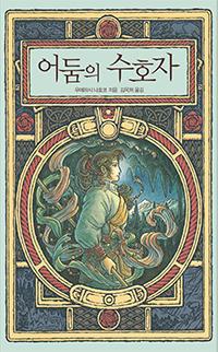 2 闇の守り人・韓国語版