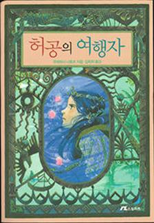 4 虚空の旅人・韓国語版