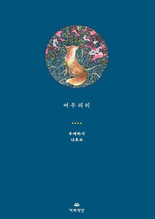 狐笛のかなた・韓国語版