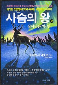 鹿の王 上・韓国語版