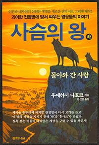 鹿の王 下・韓国語版