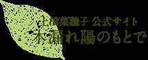 上橋菜穂子公式サイト 「木漏れ陽のもとで」