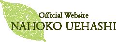Offcial Website NAHOKO UEHASHI
