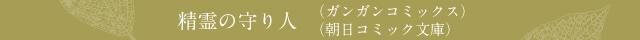 精霊の守り人(朝日コミック文庫)(ガンガンコミックス)