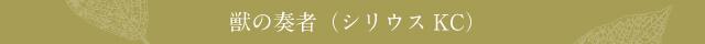獣の奏者(シリウスKC)