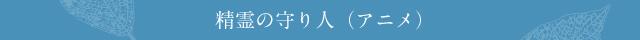 精霊の守り人(アニメ)