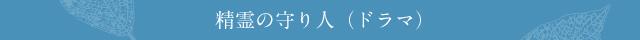 精霊の守り人(ドラマ)