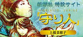 「守り人」シリーズ 特設サイト(新潮社)