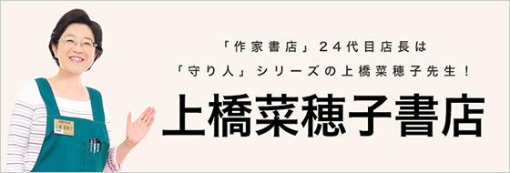<上橋菜穂子書店>ジュンク堂書店池袋6F-2016年11月13日~2017年5月14日(日)終了致しました。沢山の方のご来店、誠にありがとうございました。
