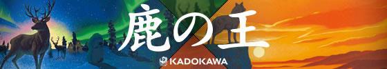 『鹿の王』特設サイト(KADOKAWA)