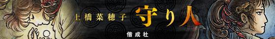 「守り人」シリーズ公式サイト(偕成社)