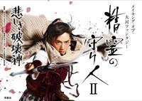 seirei_cover2.jpg
